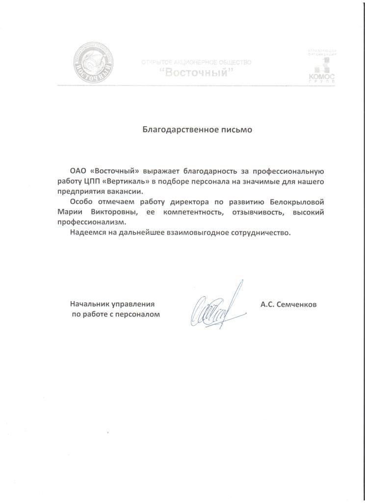 Благодарность ОАО Восточный