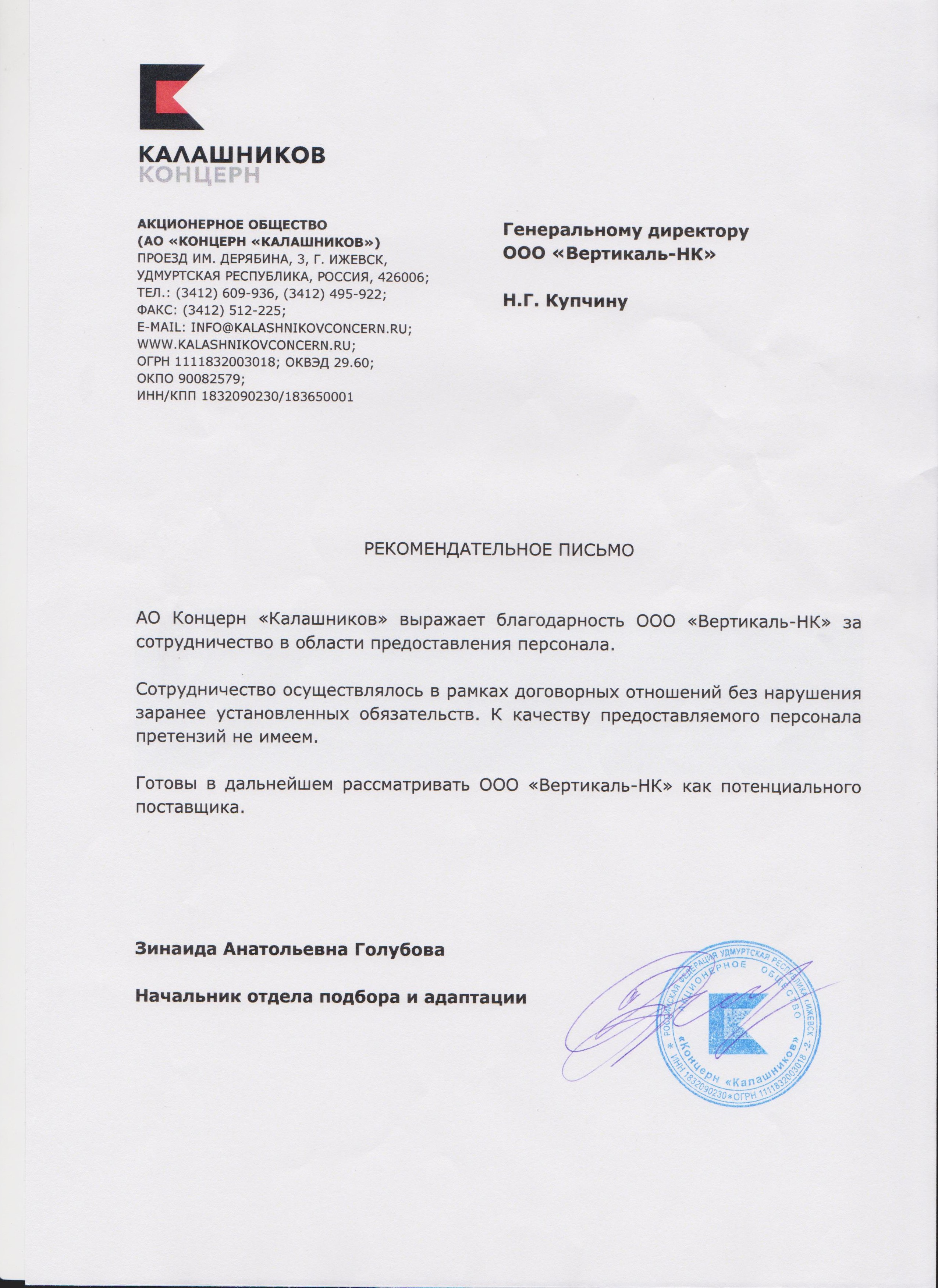 Рекомендательное письмо Концерн Калашников