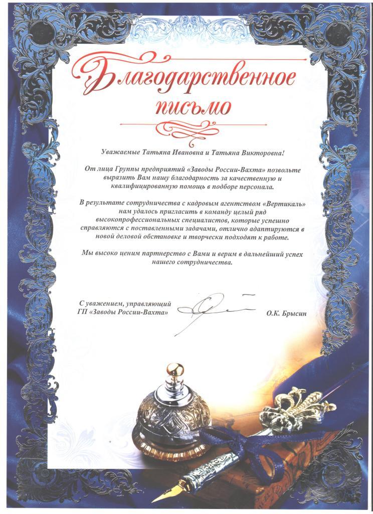 ГП Заводы России - Вахта