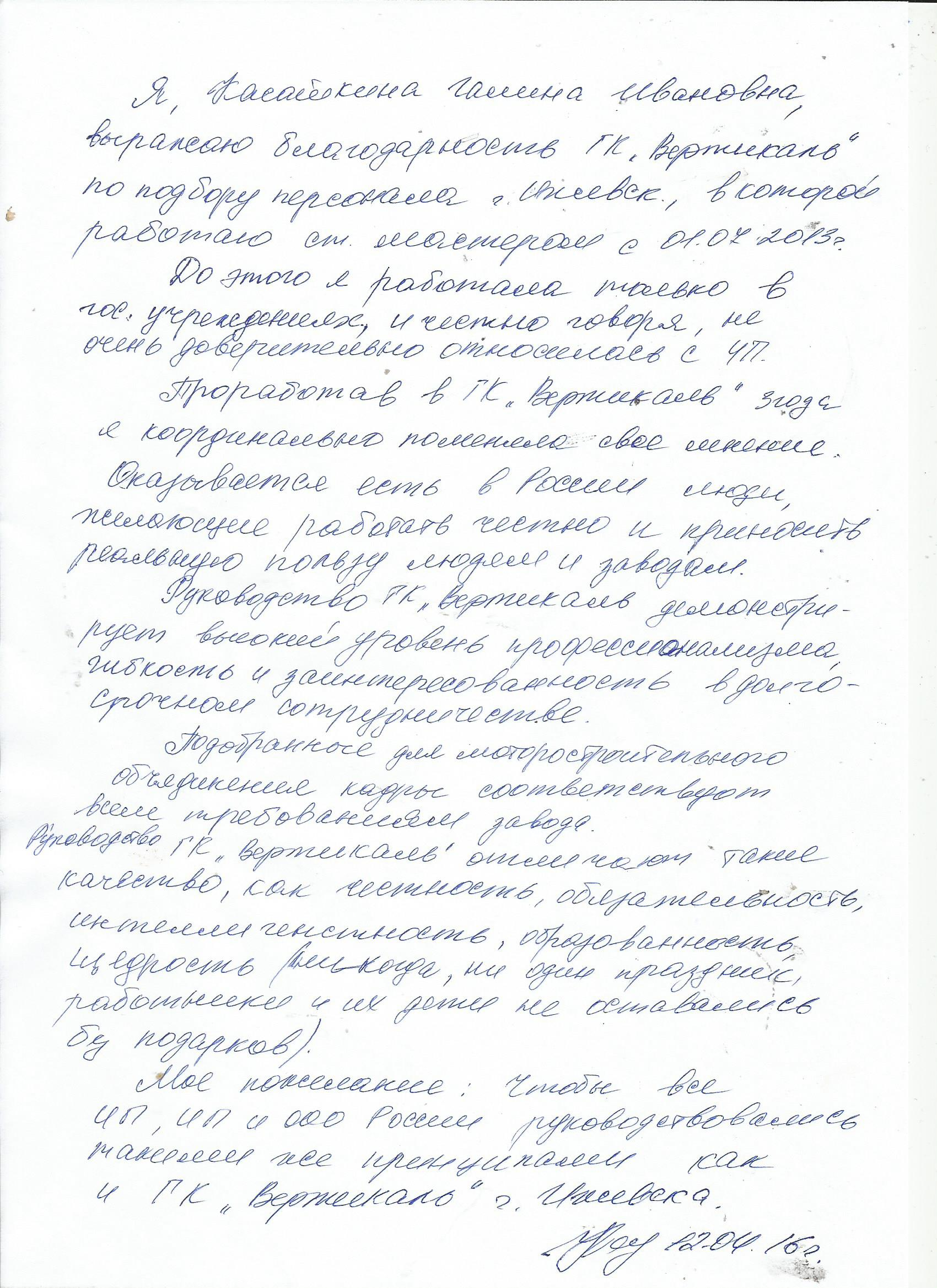 Касаткина Г.И.
