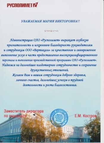 ОАО Русполимет