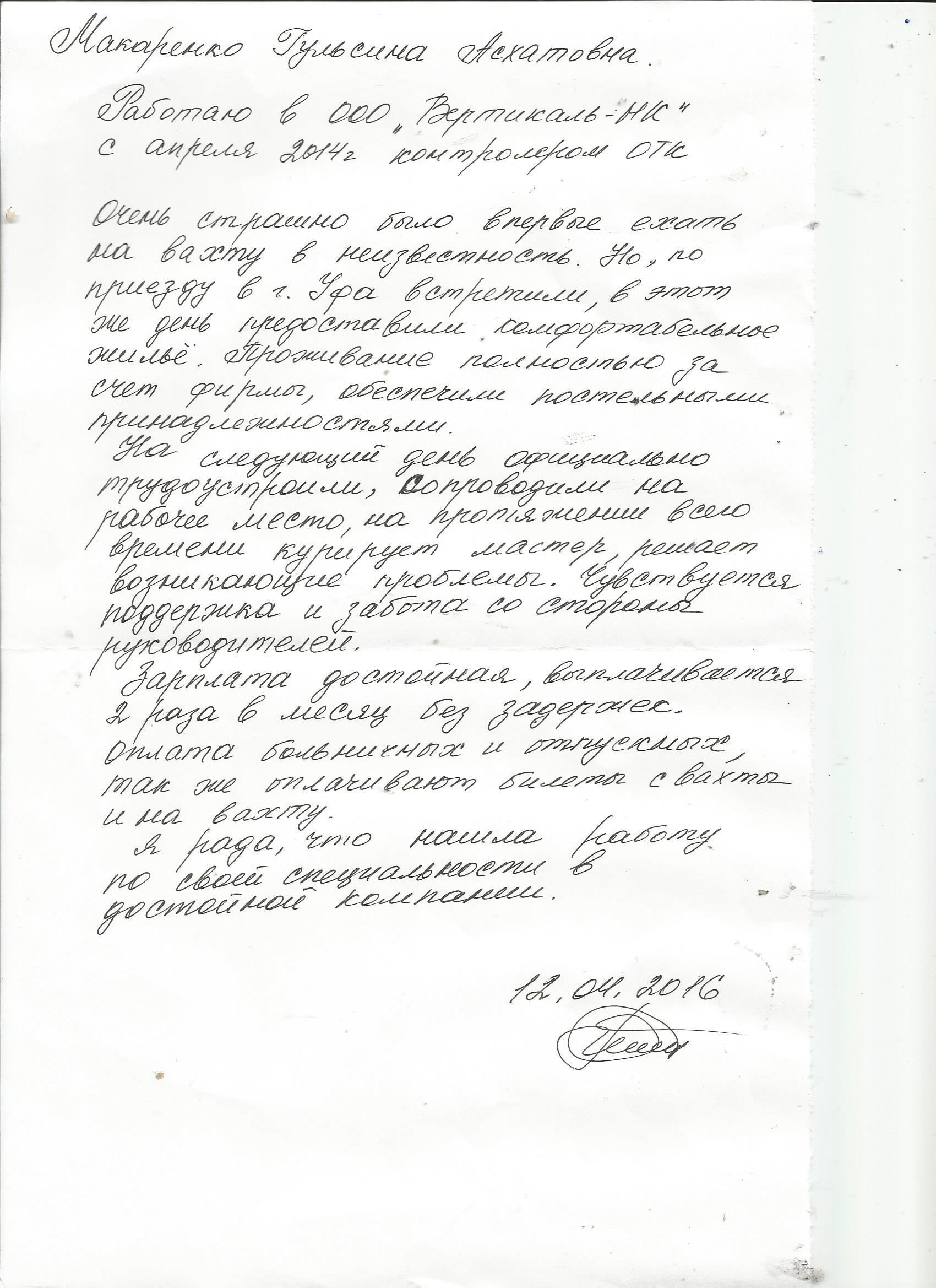 Макаренко Гульсина Асхатовна