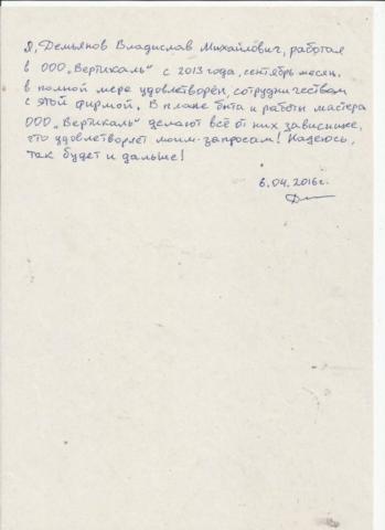 Демьянов В.М.