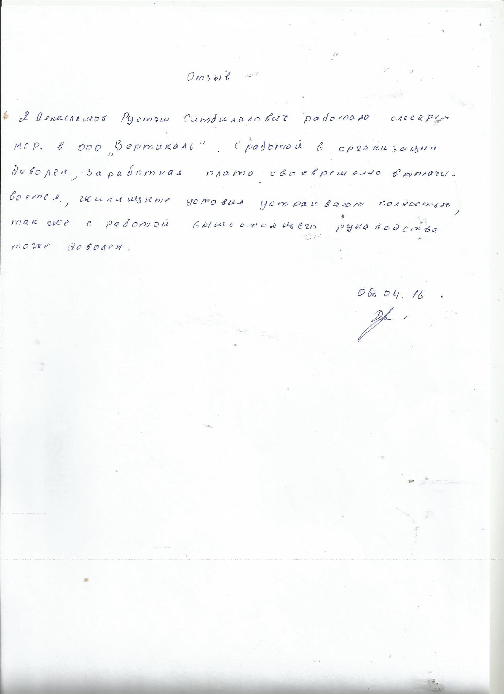 Денислямов Р.С.