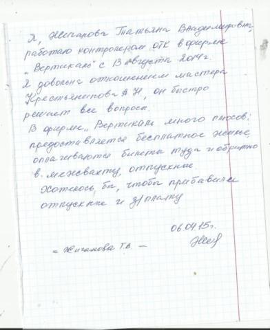 Жиганова Т.В.