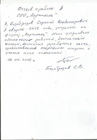 Безобразов С.В.