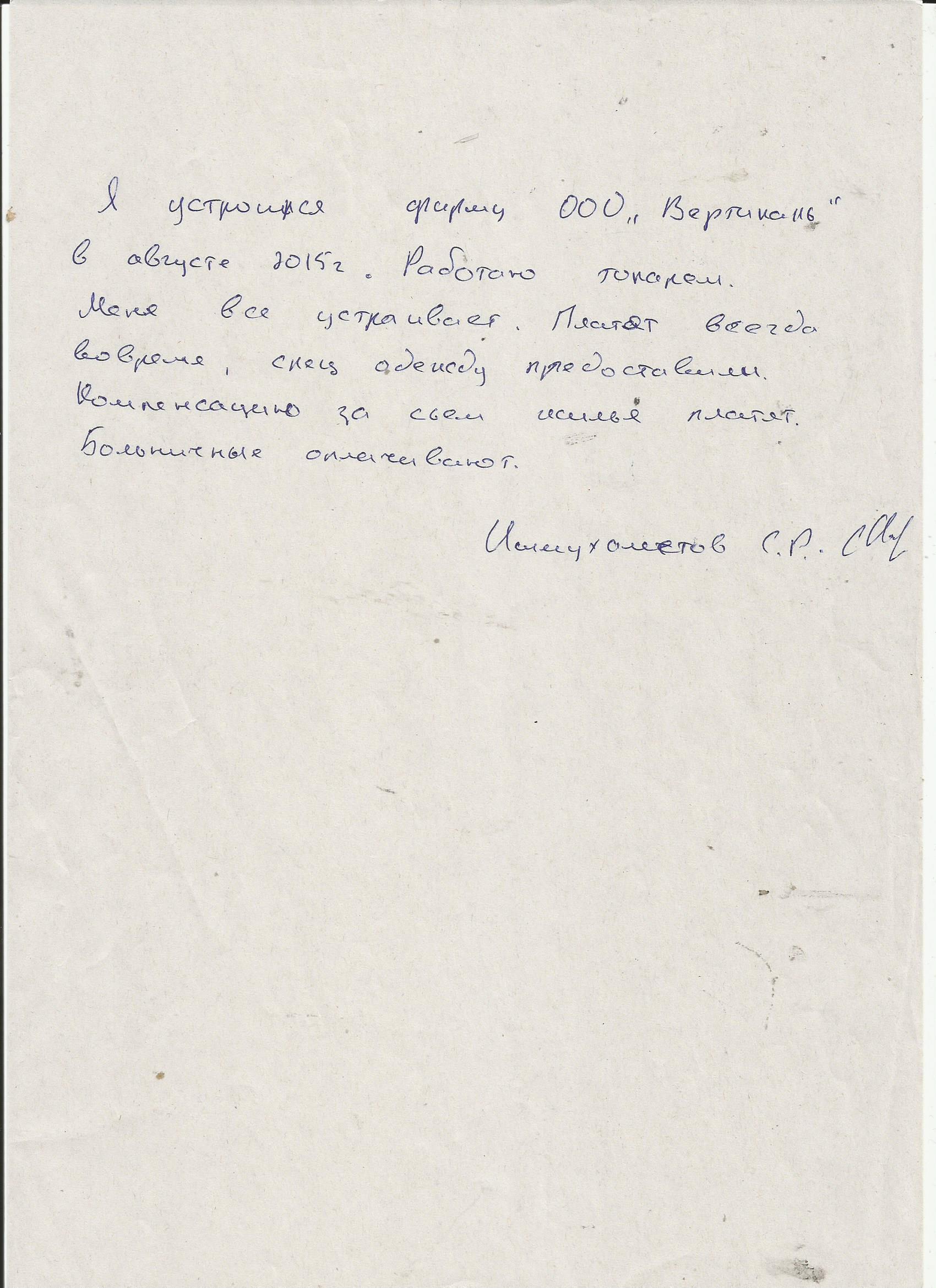 Ишмухаметов С.Р.